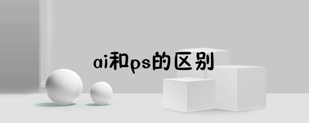 ai和ps的区别